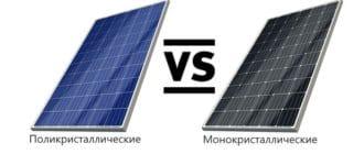 Монокристаллические и поликристаллические солнечные панели