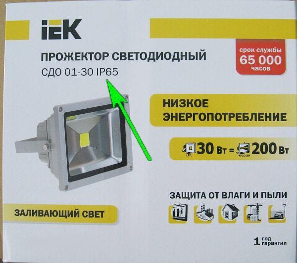 светильник, класс защиты IP65