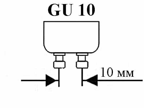 Расстояние между осями контактов у цоколя GU10 равно 10 мм