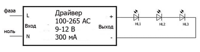 Схема подключения драйвера к фонарю