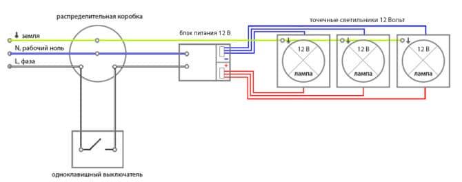 Подключение группы светильников 12 вольт