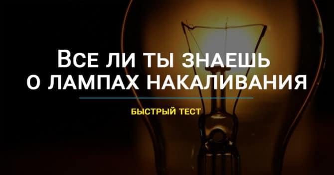 Лампа накаливания и её особенности