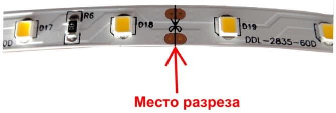Место разреза светодиодной ленты