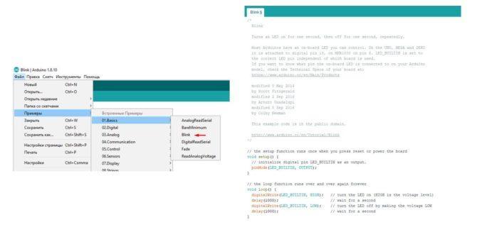 Программа для проверки Arduino