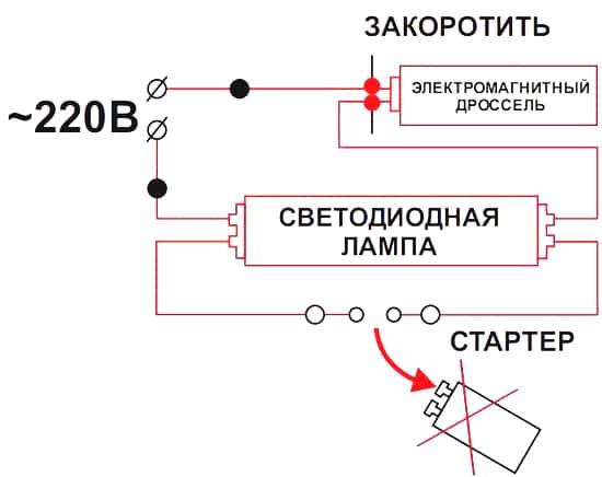 Схема переделки светильника