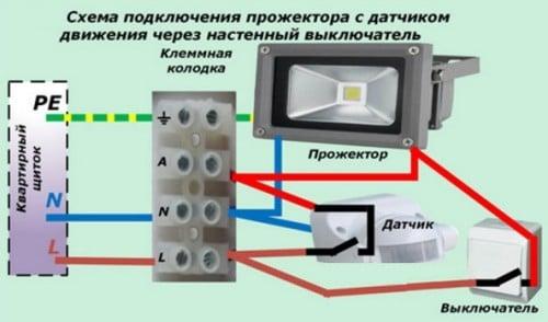 схема подключения датчика движения к прожектору