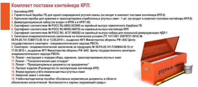Правила хранения люминесцентных ламп на предприятиях