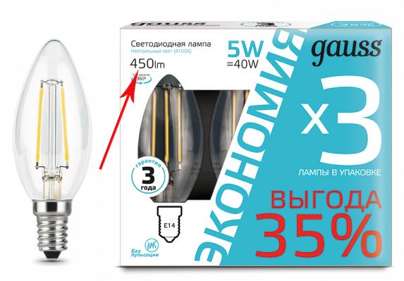 светодиодная лампа 450 люмен