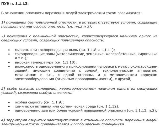 ПУЭ п 1.1.13